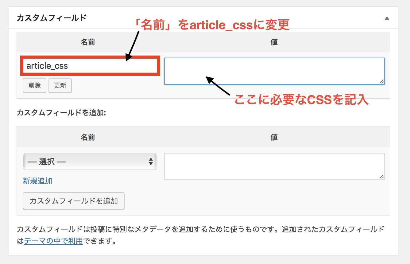 WordPressで記事にのみCSSを適用する方法