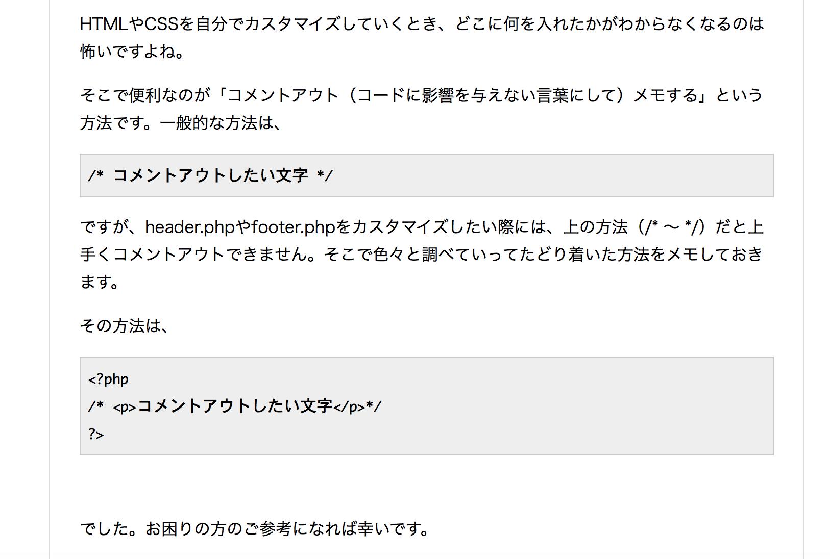 header.phpやfooter.phpにコメントアウトで記入する方法