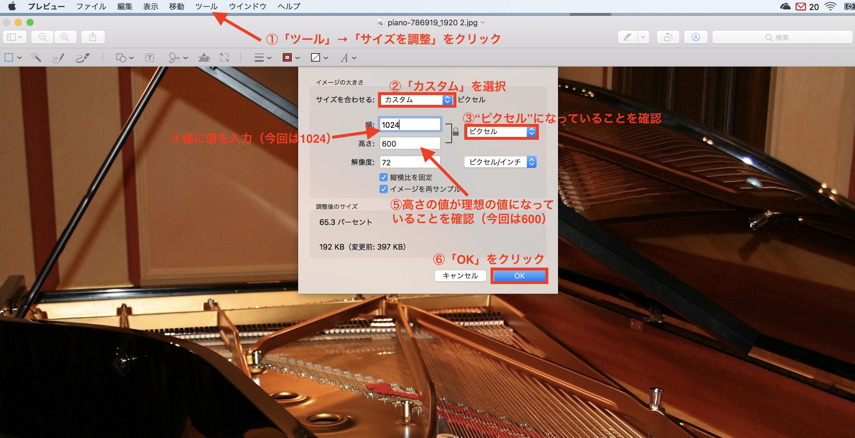 Macで画像を縦横サイズ指定してトリミングする方法