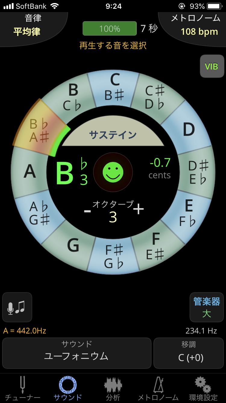 吹奏楽に役立つチューナーアプリ「TEチューナー」