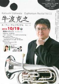 【演奏会】牛渡克之〜ユーフォニアムリサイタルVol.11〜