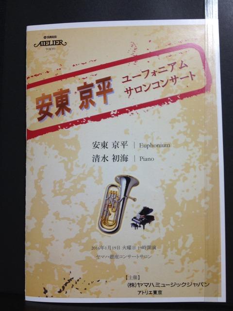 【演奏会】安東京平ユーフォニアムサロンコンサート