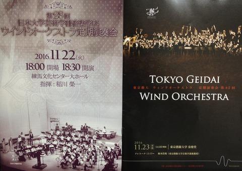 日本大学芸術学部と東京藝術大学の吹奏楽定期演奏会