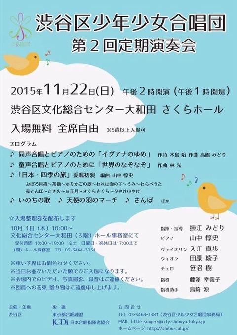 児童合唱の魅力~渋谷区少年少女合唱団第2回定期演奏会~
