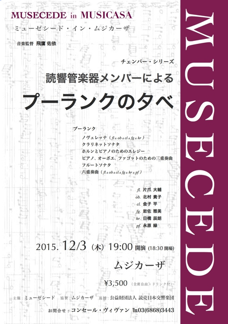 【演奏会】プーランクの夕べ〜読響管楽器奏者による〜