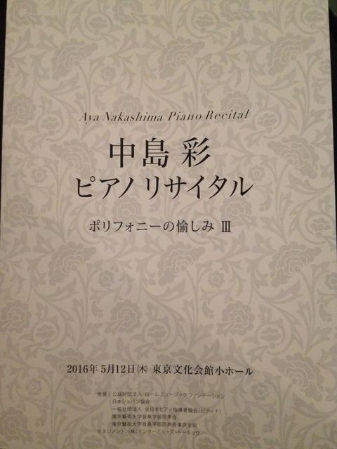 【演奏会】中島彩ピアノリサイタルを聴いて〜バッハへの感謝〜
