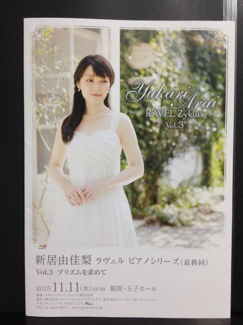 【演奏会】新居由佳梨~ラヴェル・ピアノシリーズ Vol.3~