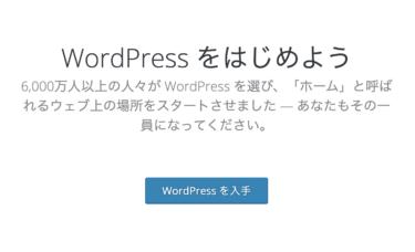 3分でわかる!WordPressでホームページやブログを作る第一歩