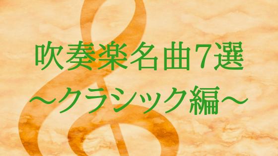 吹奏楽をやるなら一度は聴いておきたい名曲7選〜クラシック編〜