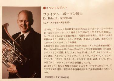 ユーフォニアム奏法-ブライアン・ボーマンの音楽と教え