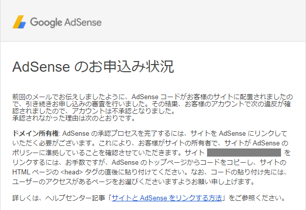 GoogleAdSense広告取得までの道のりと極意