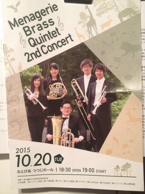 【演奏会】メナジェリーブラスクインテット〜2ndコンサート〜