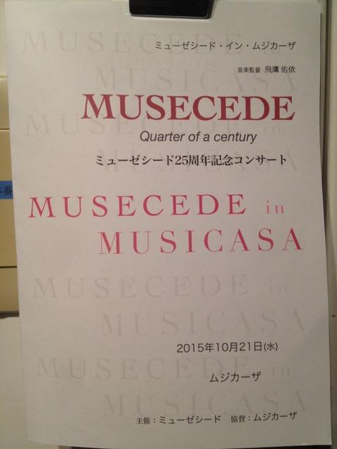 【演奏会】ミューゼシード25周年記念コンサート