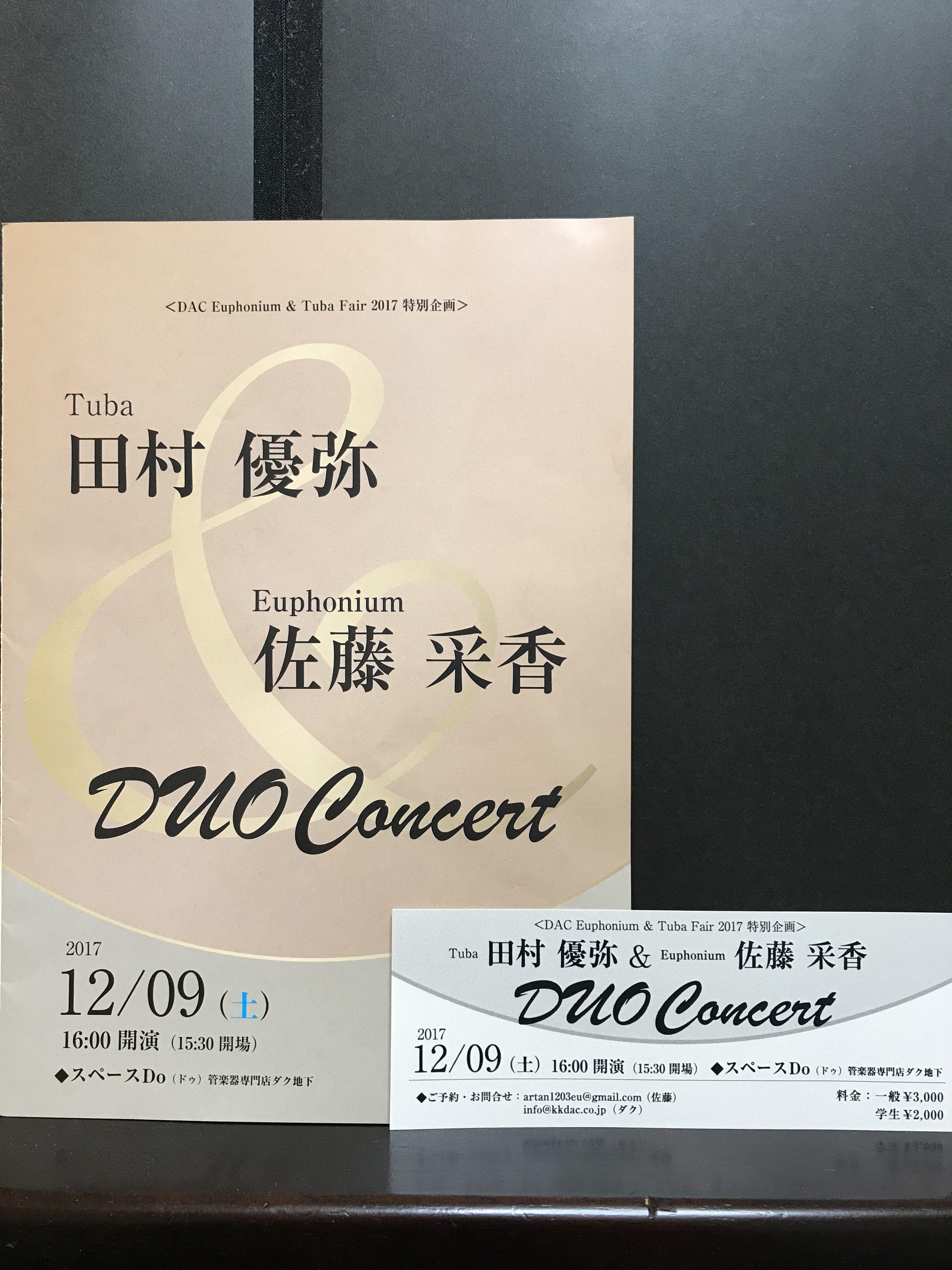 田村優弥&佐藤采香DuoConcert